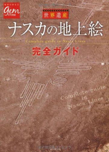 世界遺産 ナスカの地上絵 完全ガイド (GEM STONE 45)の詳細を見る