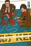 ニッポンの刑事たち (世の中への扉)