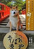 東日本大震災・犬たちが避難した学校 捨て犬・未来 命のメッセージ (ノンフィクション・生きるチカラ)