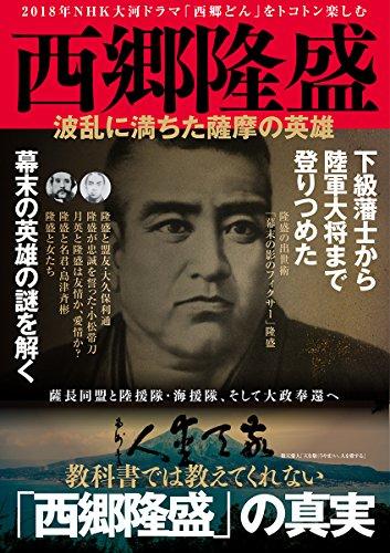 西郷隆盛-波乱に満ちた薩摩の英雄-