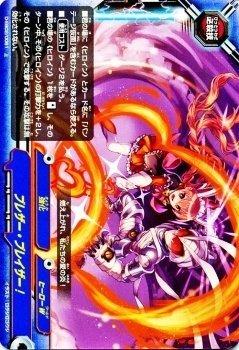 ブレザー・ブレイザー! 上 バディファイト 超ヒーロー大戦Z d-eb02-0061