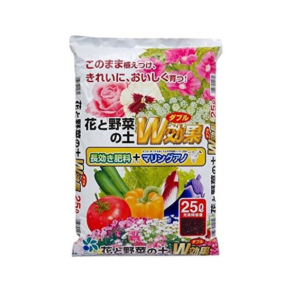 自然応用科学 花と野菜の土 W効果 25Lの商品画像