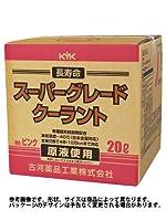 古河薬品工業 56-261 長寿命 スーパーグレードクーラント ピンク 20L