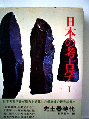 日本の考古学〈1〉先土器時代 (1973年)