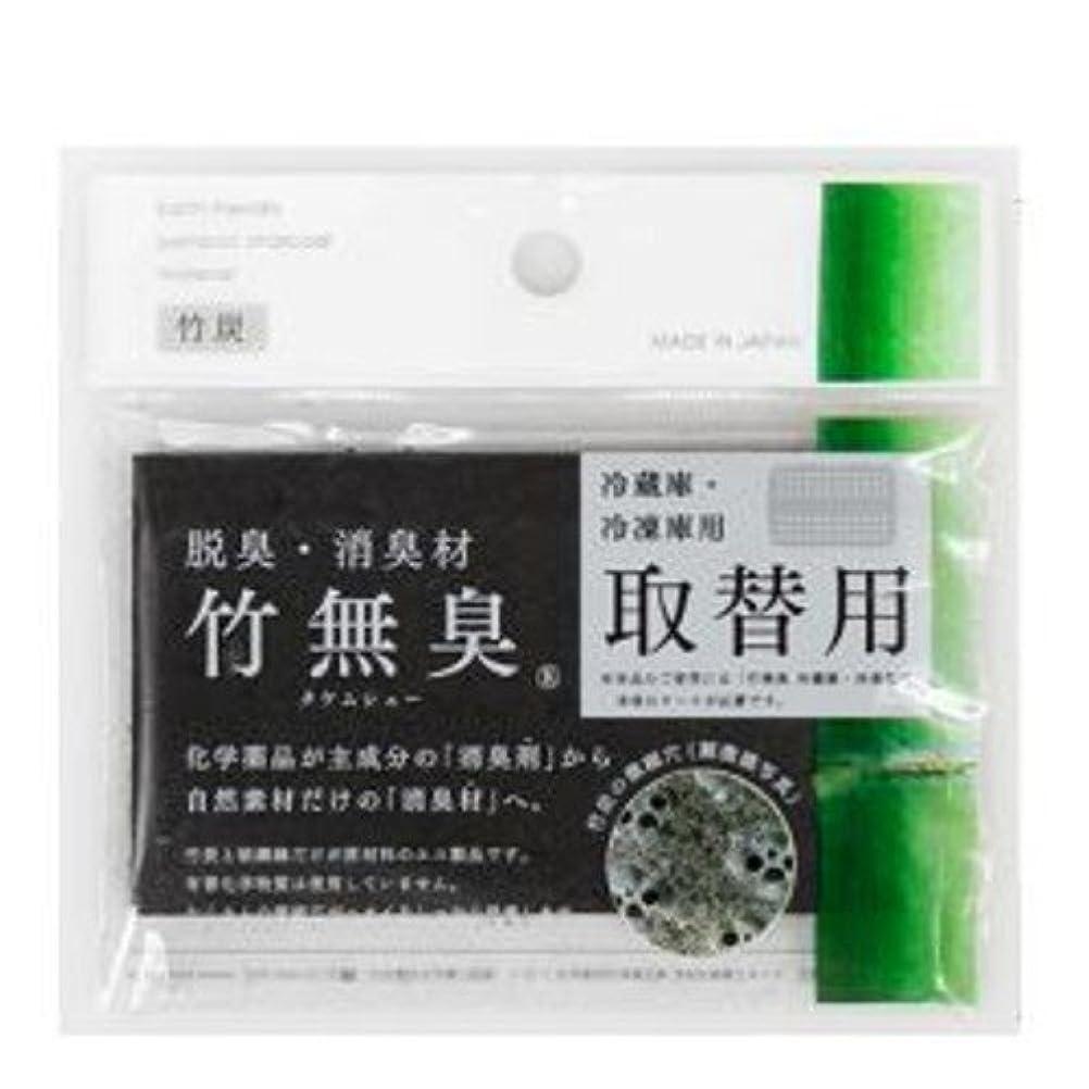 刺激するミスペンド破滅的な竹無臭取替用 (冷蔵庫?冷凍庫用)