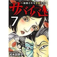 サバイバー~破壊される子供たち~分冊版 7話 (まんが王国コミックス)