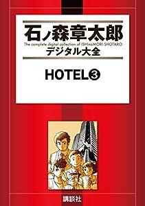 HOTEL(3) (石ノ森章太郎デジタル大全)