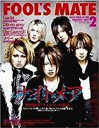 FOOL'S MATE (フールズメイト) 2007年 02月号 (No.304)()
