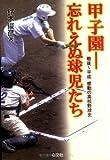 甲子園—忘れえぬ球児たち—戦後~平成感動の高校野球史