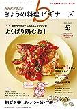 NHK きょうの料理 ビギナーズ 2019年 5月号 [雑誌] (NHKテキスト)
