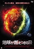 地球が燃えつきる日[DVD]