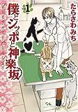 僕とシッポと神楽坂 1 (オフィスユーコミックス)