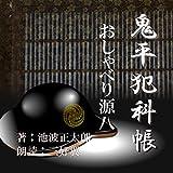 鬼平犯科帳 おしゃべり源八【朗読CD】