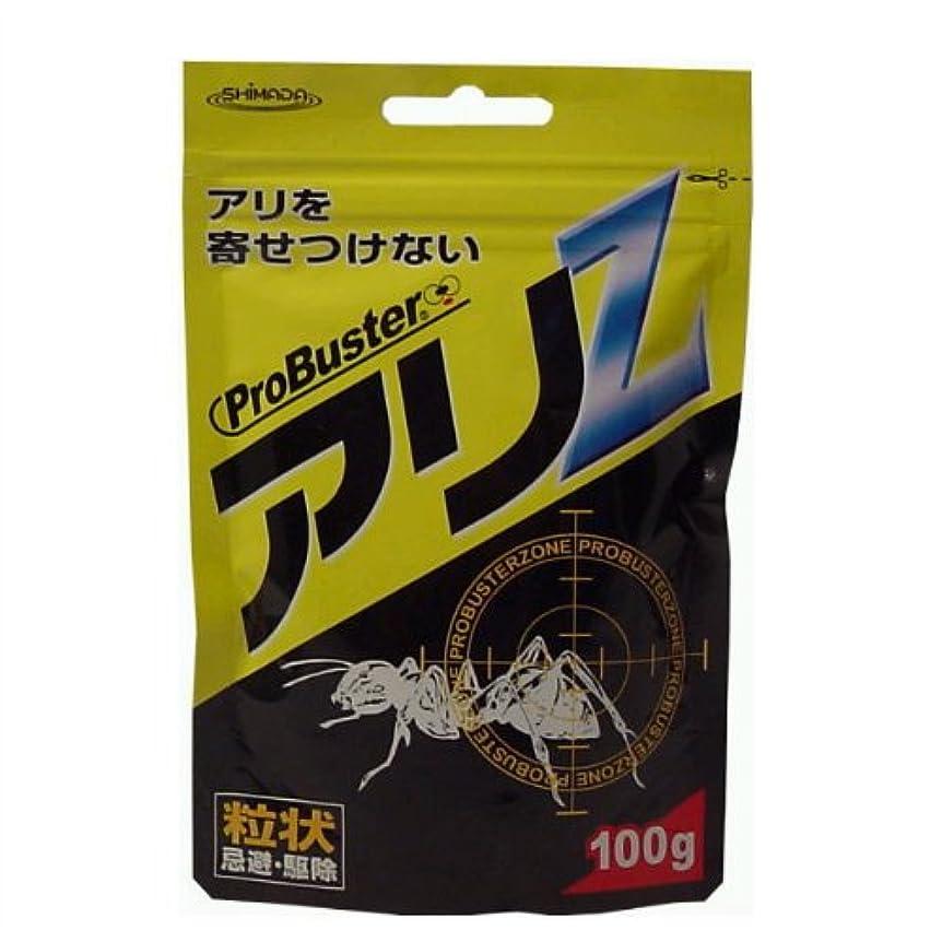 体冷酷なラビリンスプロバスター アリZ 100g