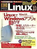 日経 Linux (リナックス) 2008年 10月号 [雑誌]