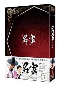 名家<ミョンガ>DVD-BOX1 [DVD]