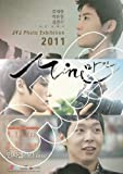 C-Jes公式 JYJ公式写真集「MINE」(韓国盤)