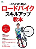 ロードバイクスキルアップ教本[雑誌] エイムック