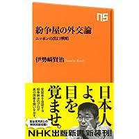 紛争屋の外交論 ニッポンの出口戦略 (NHK出版新書)