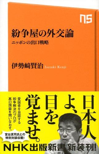 紛争屋の外交論 ニッポンの出口戦略 (NHK出版新書)の詳細を見る