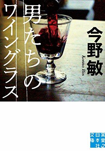 [画像:男たちのワイングラス (実業之日本社文庫)]