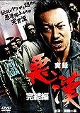 実録・悪漢 完結編 [DVD]