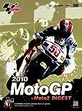 2010MotoGP + Moto2 DVD R1カタールGP