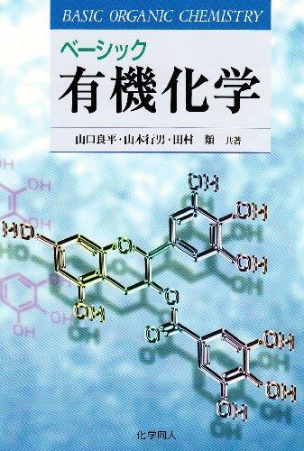 ベーシック有機化学の詳細を見る