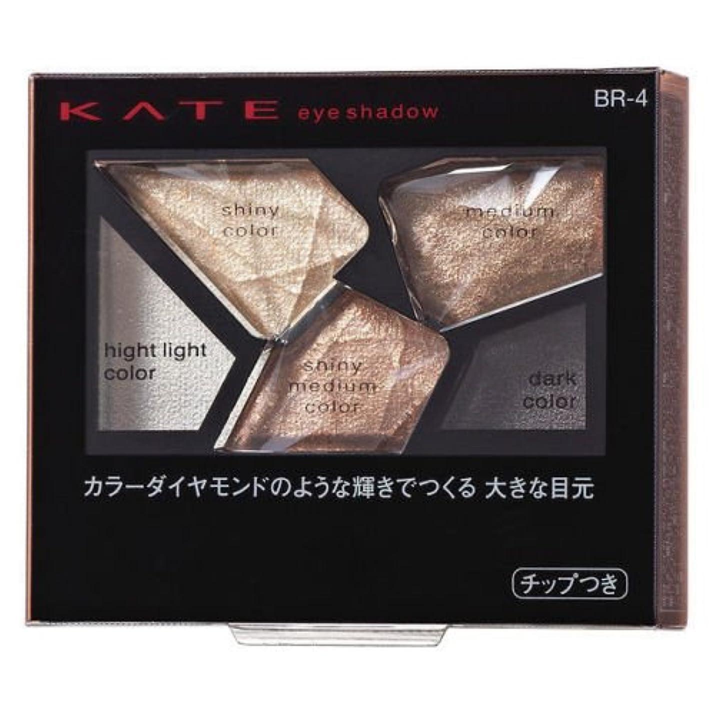 キノコマザーランドしっとり【カネボウ】ケイト カラーシャスダイヤモンド #BR-4 2.8g