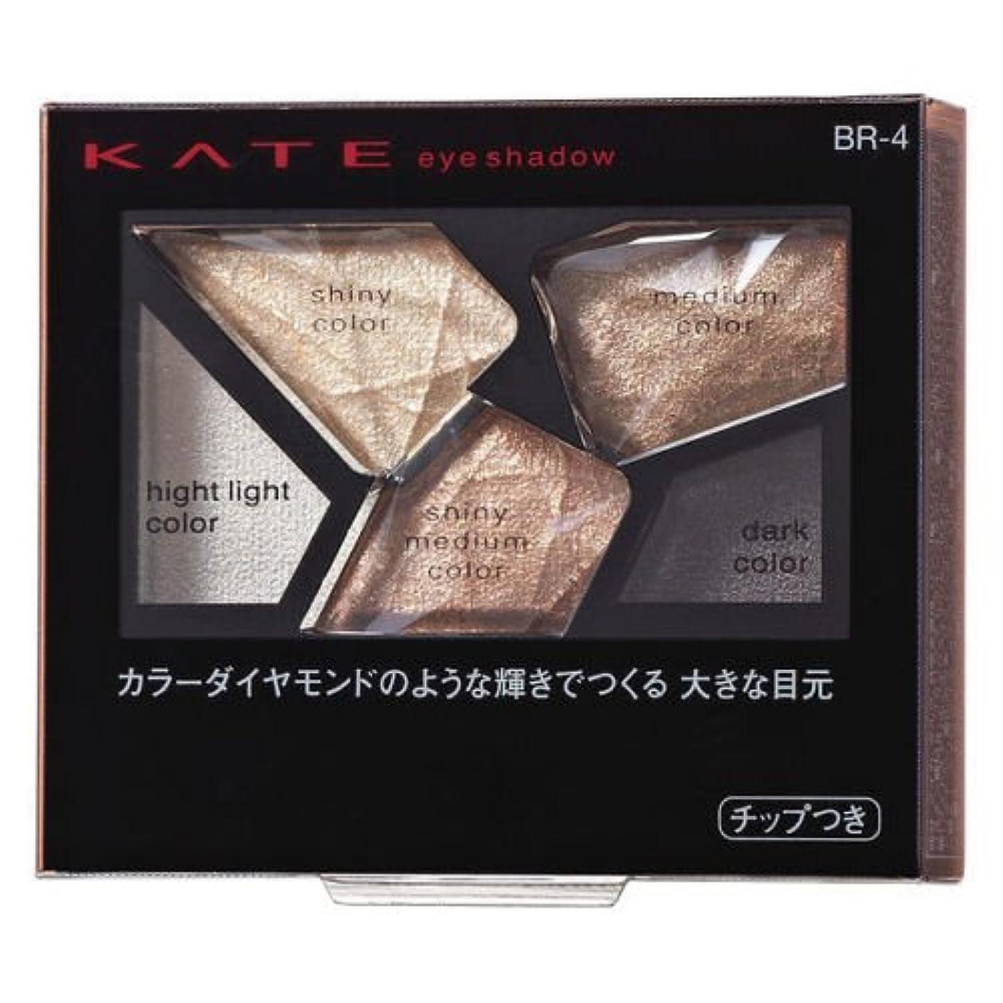 キャベツエンジン証明【カネボウ】ケイト カラーシャスダイヤモンド #BR-4 2.8g