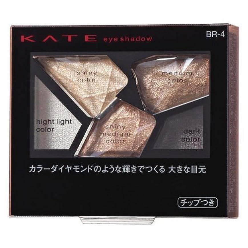 年金認識記念碑【カネボウ】ケイト カラーシャスダイヤモンド #BR-4 2.8g
