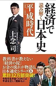経済で読み解く日本史 平成時代