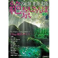 名古屋 東海 北陸 絶景さんぽ (JTBのMOOK)
