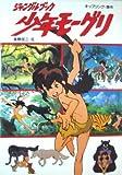 少年モーグリ―ジャングルブック