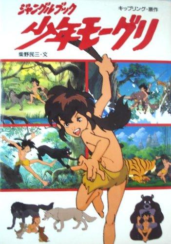 少年モーグリ―ジャングルブックの詳細を見る