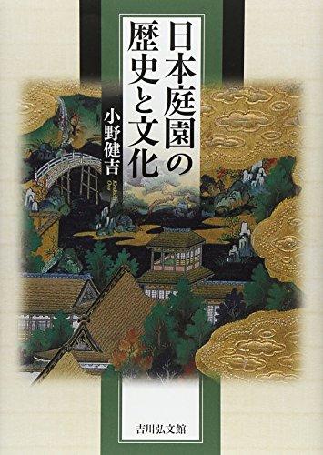 日本庭園の歴史と文化