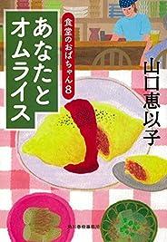 あなたとオムライス 食堂のおばちゃん(8) (ハルキ文庫 や 11-10)