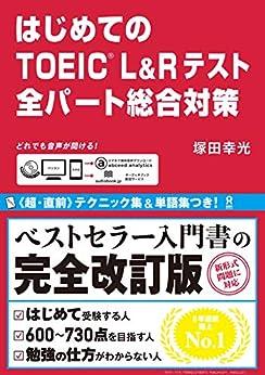 [塚田 幸光]のはじめてのTOEIC L&Rテスト 全パート総合対策 (アスク出版)