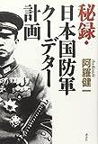 秘録・日本国防軍クーデター計画