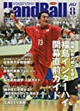 スポーツイベントハンドボール 2017年 08 月号 [雑誌]