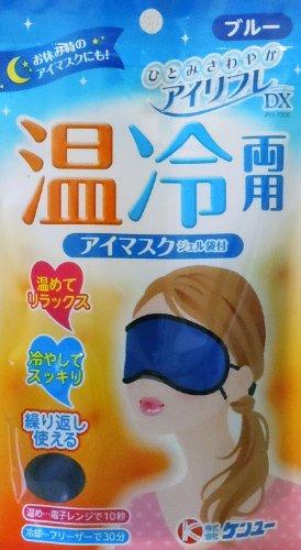 ケンユー アイリフレDX 温冷両用 アイマスク ジェル袋付