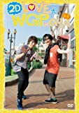 2D LOVE式 WGP in GUAM<上巻>[DVD]