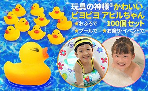 玩具の神様® かわいい ピヨピヨ アヒルちゃん 100個 セット お風呂でプカプカ