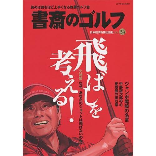 書斎のゴルフ VOL.34 読めば読むほど上手くなる教養ゴルフ誌 (日経ムック)