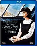 アンネの日記[Blu-ray/ブルーレイ]