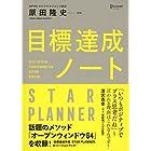 原田隆史監修 目標達成ノート STAR PLANNER