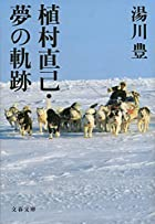 植村直己・夢の軌跡 (文春文庫)
