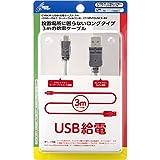 CYBER ・ USB給電ケーブル ( ニンテンドークラシックミニ スーパーファミコン 用) グレー 3m サイバーガジェット