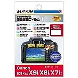 HAKUBA デジタルカメラ液晶保護フィルムMarkII Canon EOS Kiss X9i   X8i   X7i 専用 DGF2-CAEKX9I