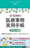 2014年版 U-CANの医療事務実用手帳 (ユーキャンの実用手帳シリーズ)